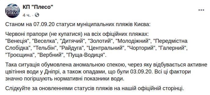 """Скриншот сообщения КП """"Плесо"""" в Facebook"""
