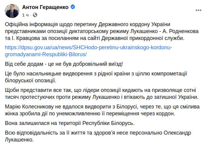 Скриншот сообщения заместителя министра внутренних дел Антона Геращенко в Facebook