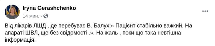 Скришот сообщения Ирины Геращенко в Facebook