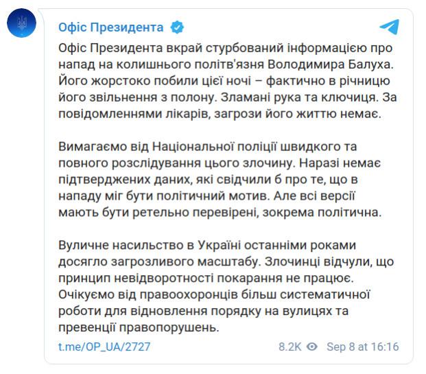 Скриншот сообщения Офиса президента Украины в Telegram