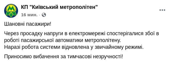 Скриншот сообщения Киевского метрополитена в Facebook