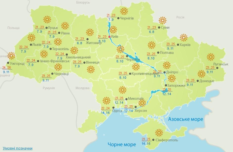 Погода в Украине на выходные