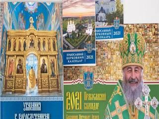 В УПЦ издали официальные церковные календари и «Указания к богослужениям» на 2021 год