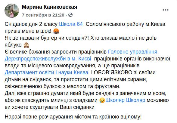 Скриншот сообщения Марины Каниковской в Facebook