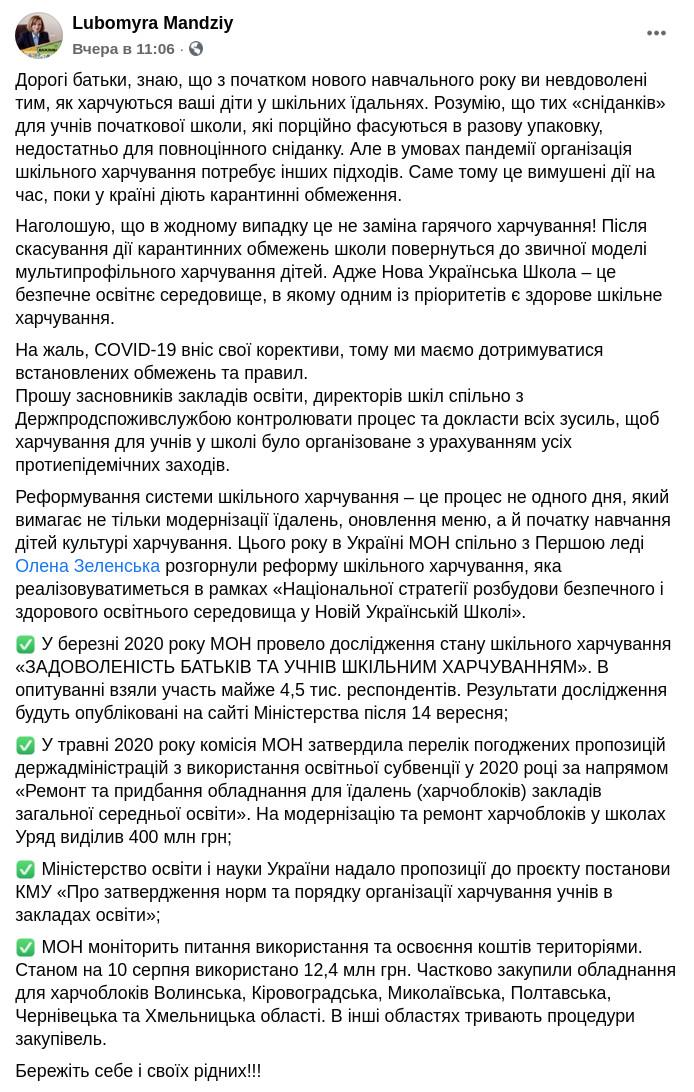 Скриншот сообщения и.о. министра образования Украины Любомиры Мандзий в Facebook