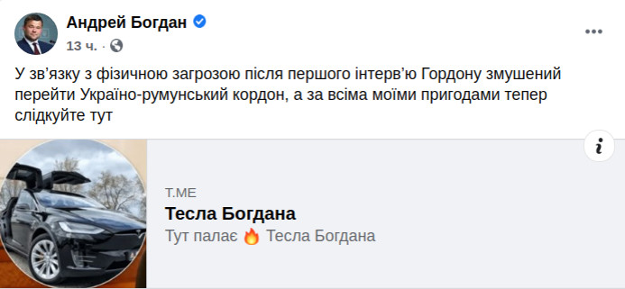 Скриншот сообщения экс-главы ОПУ Андрея Богдана в Facebook