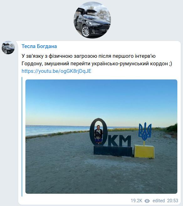 Скриншот канала экс-главы ОПУ Андрея Богдана в Telegram