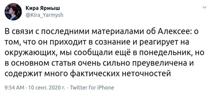 Скриншот сообщения пресс-секретаря Навального Киры Ярмыш в Twitter