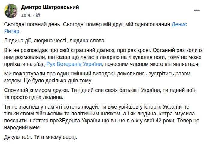 Скриншот сообщения Дмитрия Шатровского в Facebook