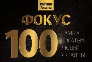 Опубликован список самых богатых украинцев