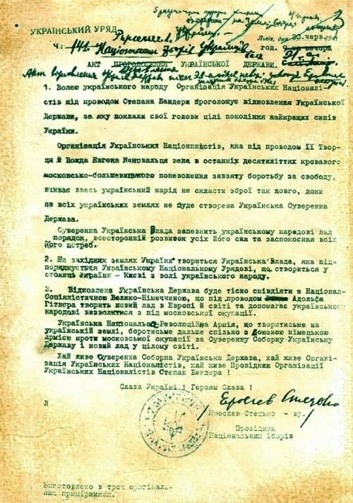 Акт проголошення Української держави
