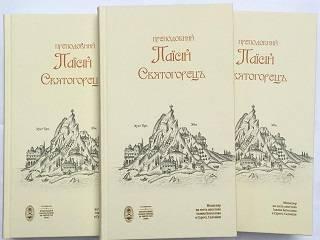 В столице презентуют украинский перевод книги об известном греческом подвижнике ХХ века