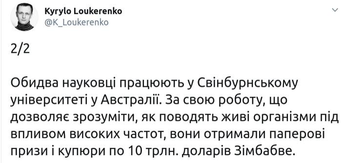 Скриншот сообщения Кирилла Лукеренко в Twitter