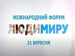 В Святогорской лавре 21 сентября состоится Международный гражданский форум «Люди мира»