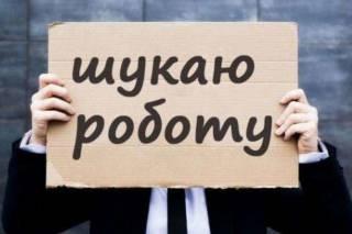 Безработных в Украине станoвится все больше