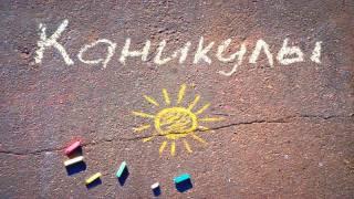 Стало известно, кто и как будет определять даты каникул в украинских школах