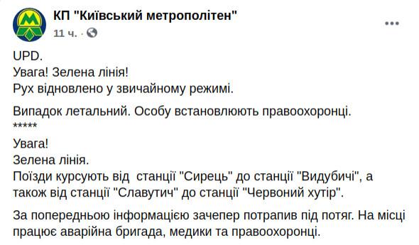 """Скриншот сообщения КП """"Киевский метрополитен"""" в Facebook"""