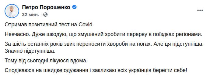 Скриншот сообщения народного депутата Украины Петра Порошенко в Facebook
