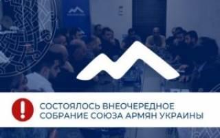 Армяне Украины создали штаб для помощи Армении
