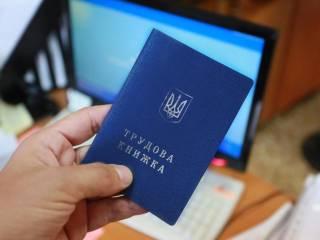 Как оказалось, миллионы украинцев работают без трудовых книжек