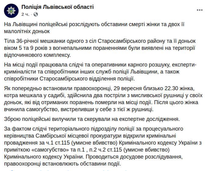 Скриншот сообщения Полиции Львовской области в Facebook