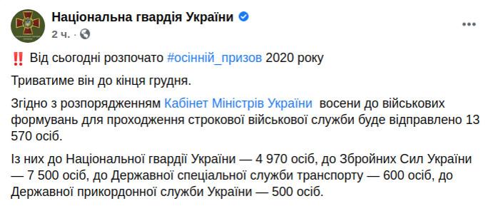 Скриншот сообщения Национальной гвардии Украины в Facebook