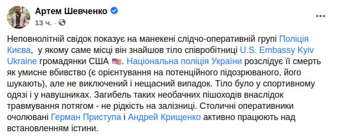Скриншот сообщения Артема Шевченко в Facebook