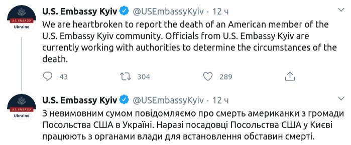 Скриншот сообщения посольства США в Украине в Twitter