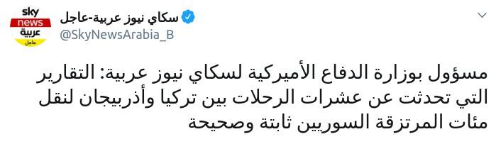 Сообщение Sky News Arabia о переброске сирийских наемников в Азербайджан через Турцию