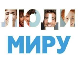 Митрополит Антоний сегодня расскажет о важности проекта «Люди мира»