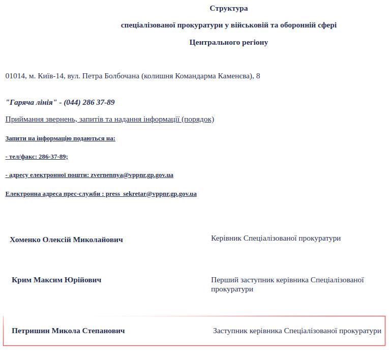 Скриншот страницы о структуре Специализированной прокуратуры в военной и оборонной сфере Центрального региона