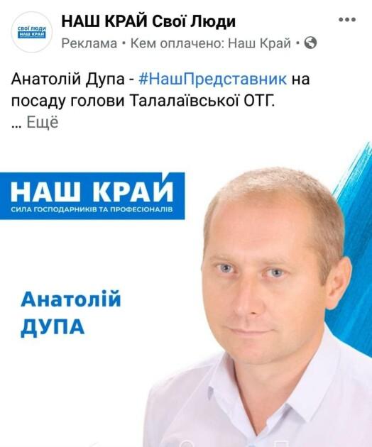 Реклама кандидата в председатели Талалаевской территориальной общины в Черниговской области Анатолия Дупы