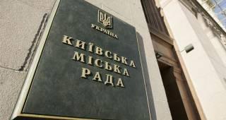 Кто идет в Киевский совет? Публикуем списки