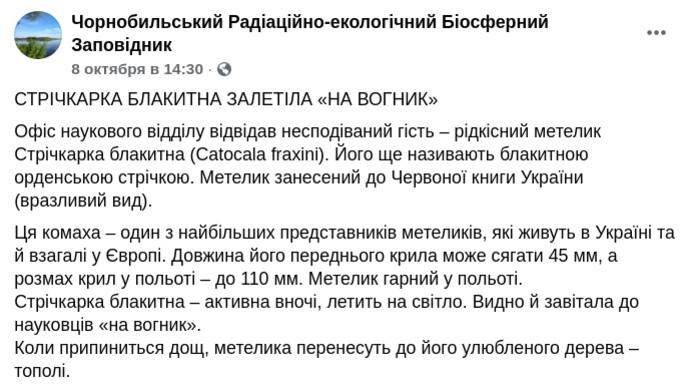 Скриншот сообщения Чернобыльского радиационно-биосферного заповедника в Facebook