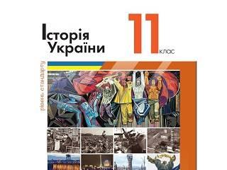 «Ересь на уровне государства»: верующие УПЦ в соцсетях возмущены новым школьным учебником по истории