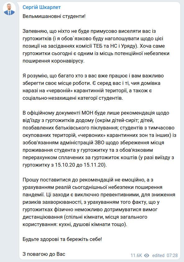 Скриншот сообщения и. о. министра образования Украины Сергея Шкарлета в Telegram