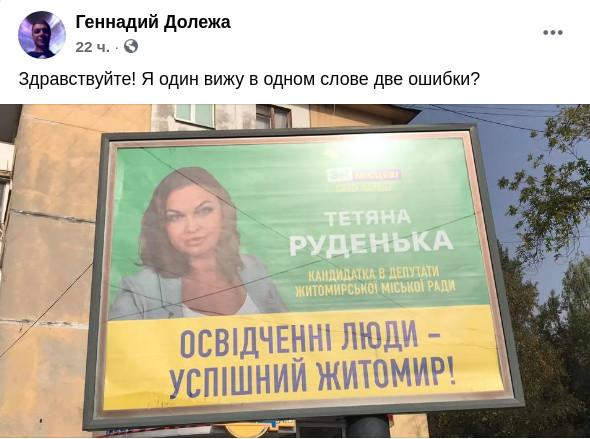 Скриншот сообщения Геннадия Долежи в Facebook