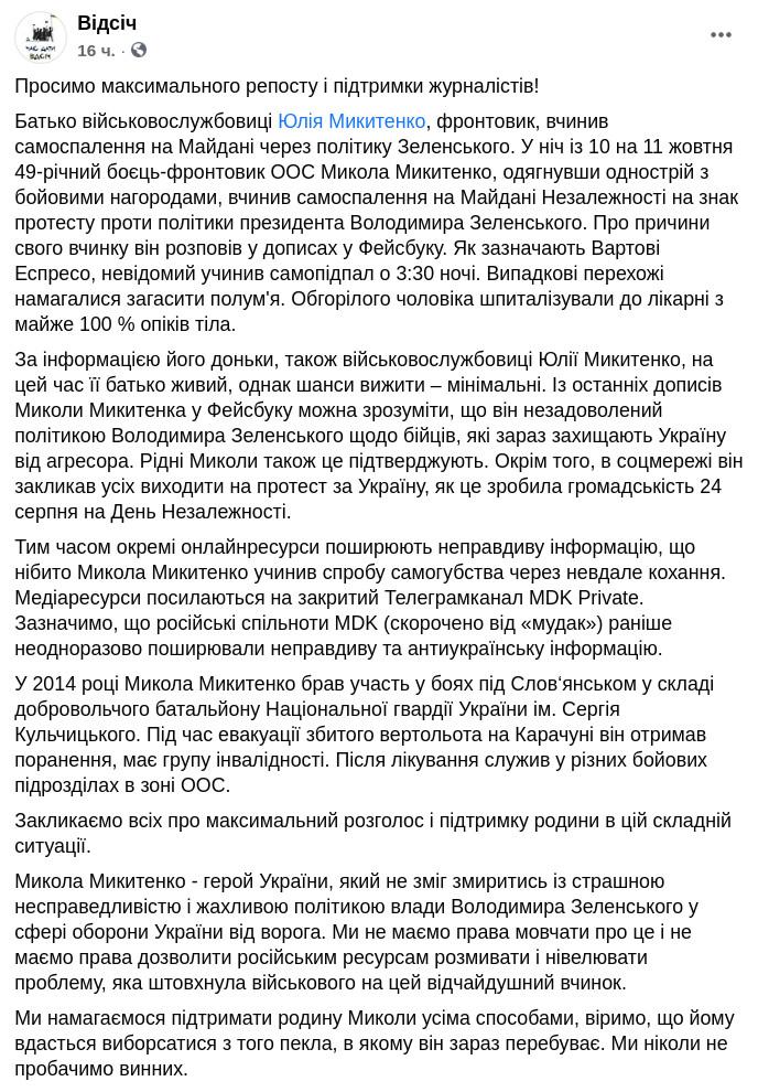 """Скриншот сообщения общественной организации """"Видсич"""" в Facebook"""