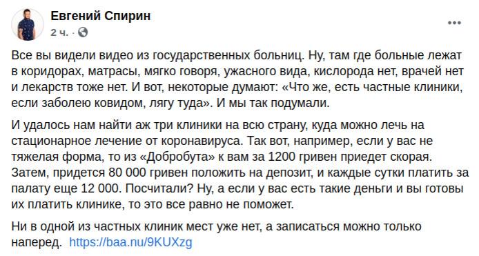 Скриншот сообщения Евгения Спирина в Facebook