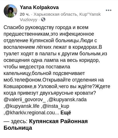 Скриншот сообщения Яны Колпаковой в Facebook