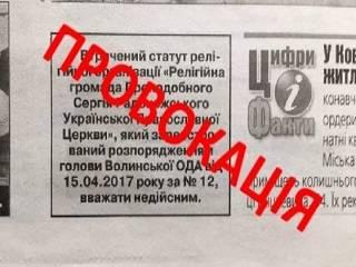 На Волыни активисты ПЦУ пытаются незаконно оформить на себя храм УПЦ