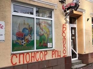 В Золочево выселяют детский магазин прихожанина УПЦ из-за его религиозных убеждений