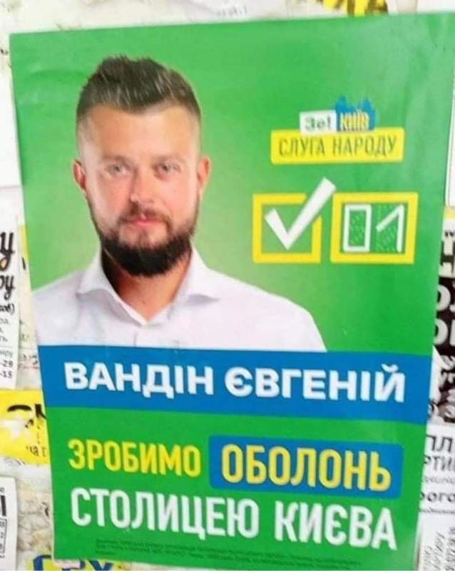 Евгений Вандин