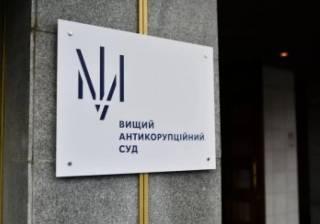 Судьи ВАКС по «делу Мартыненко» превратились в «бериевскую тройку», – пресс-служба