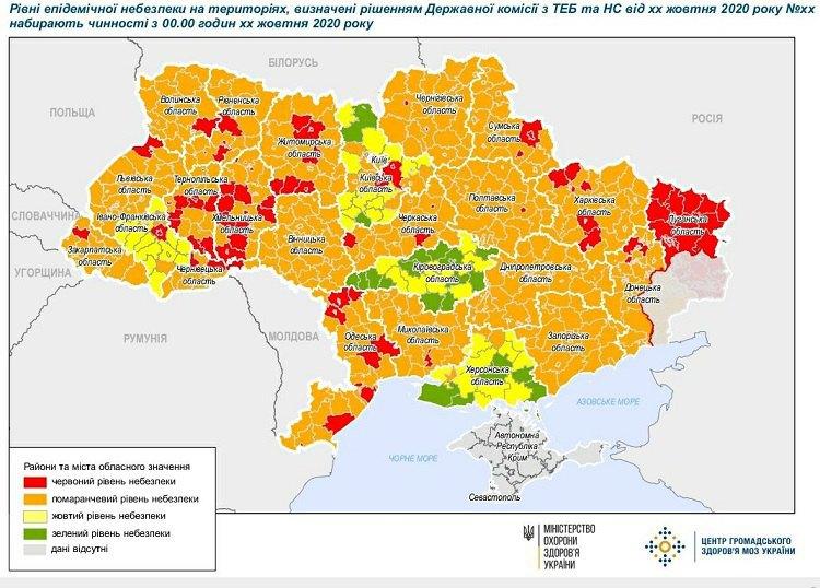 Карта уровней эпидемической опасности на территориях Украины по состоянию на 26 октября 2020 года
