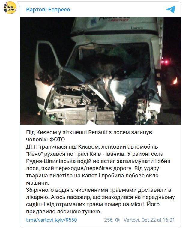 Скриншот сообщения на канале Вартови Эспресо в Telegram