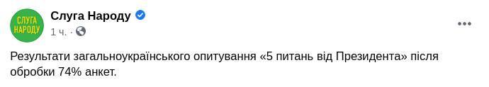 """Скриншот сообщения """"Слуги народа"""" в Facebook"""