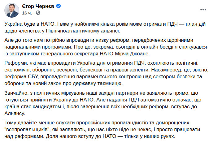 Скриншот сообщения Егора Чернева в Facebook