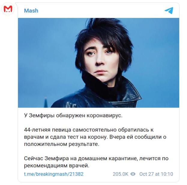 Скриншот сообщения о заражении Земфиры коронавирусом на канале Mash в Telegram