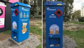 В Киеве появились необычные боксы, меняющие пластиковые бутылки на корм для животных
